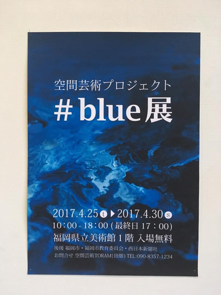 空間芸術プロジェクト「#blue」展