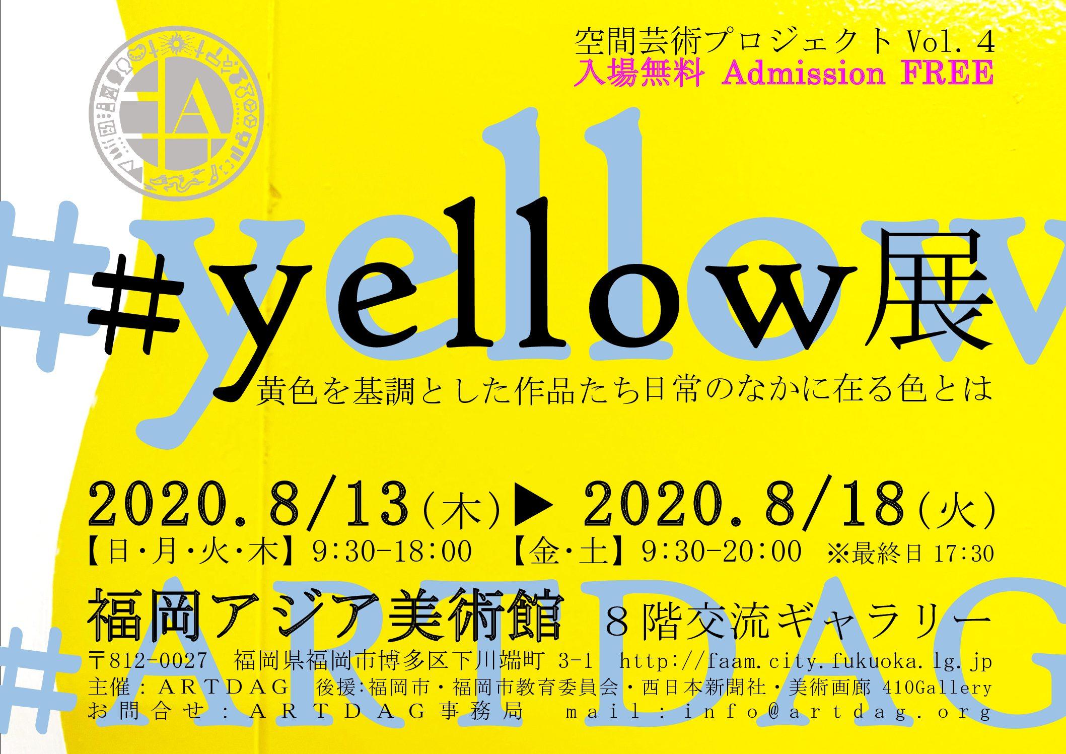 #yellow展 at 福岡アジア美術館