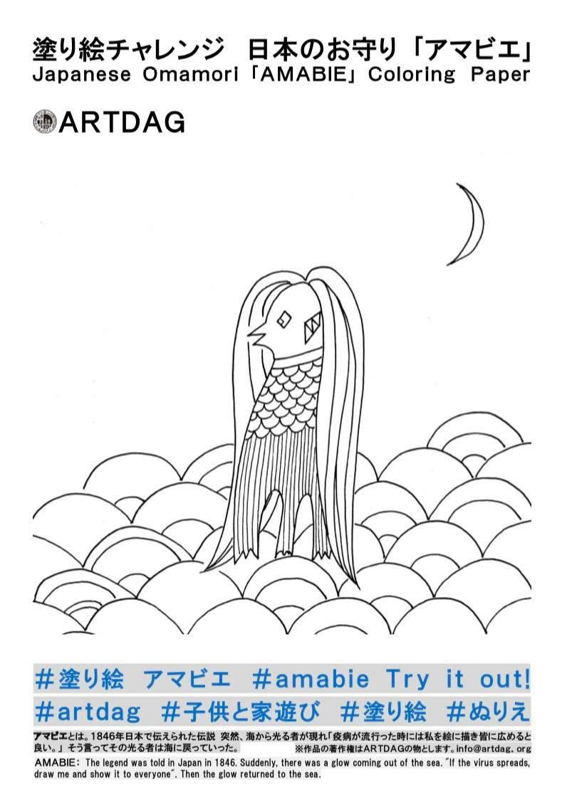 塗り絵チャレンジ 日本のお守り 「アマビエ」