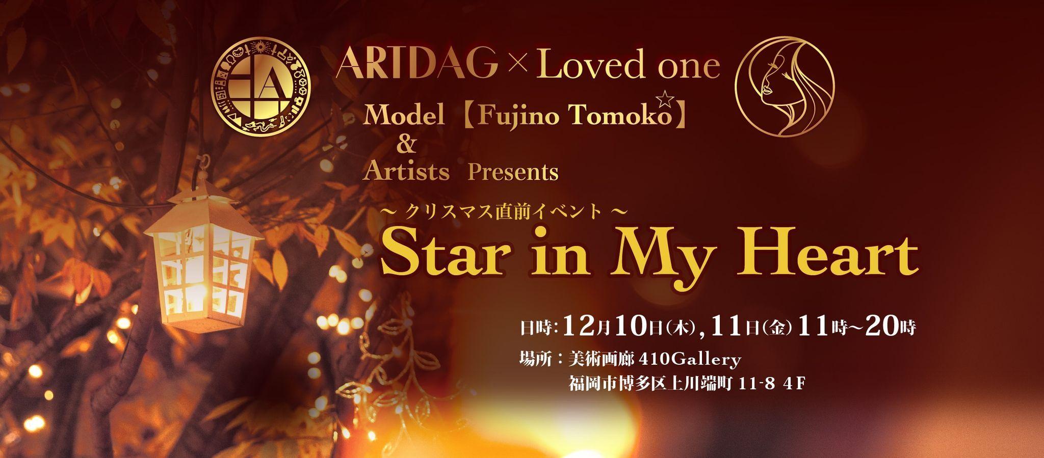 クリスマス直前イベント『Start in My Heart』星に願いを